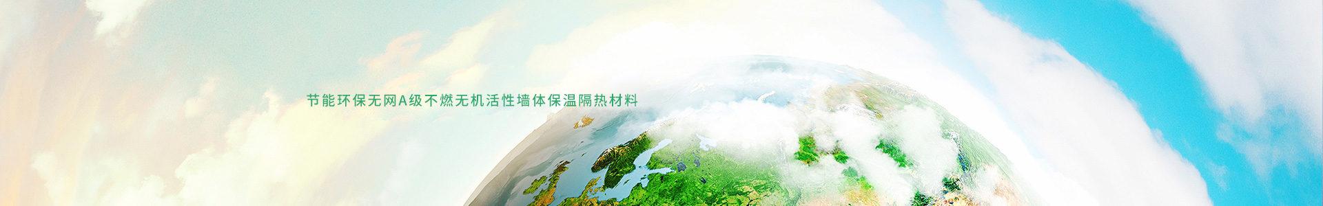 新型环保节能材料