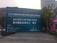 """<b>""""融合与发展""""彰显绿色建筑建材博览会品牌</b>"""