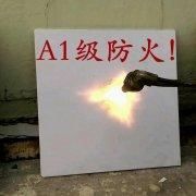 墙体保温材料大多还是易燃材质