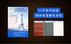 花绒YT无机保温材料施工方法