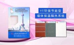 无机保温材料发泡保温板用途和规格