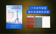 <b>无机保温材料发泡水泥板介绍和特点</b>