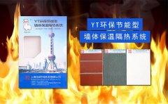 市场上几种A级无机保温材料