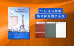 新型墙体材料的分类和优惠政策