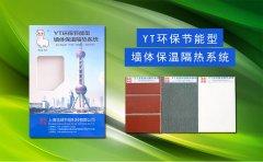 上海发展新型墙体材料